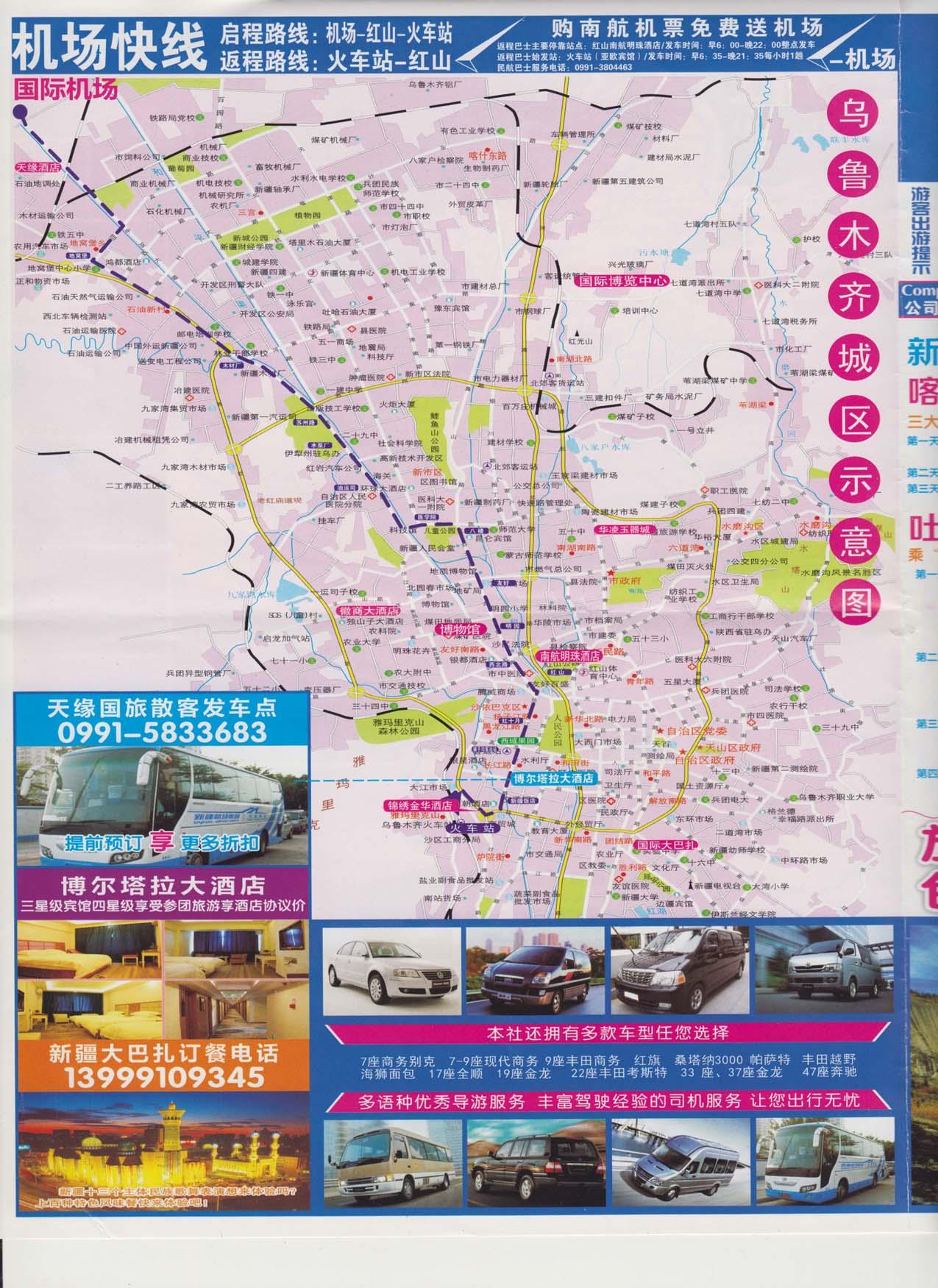 喀和線 - Kashgar–Hotan railway...